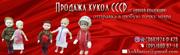 Продажа кукол СССР